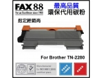 FAX88 代用 Brother TN-2280 環保碳粉 HL-2240D HL-2250DN HL-2270DW DCP-7060D MFC-7470D MFC-7360 MFC-7860DW FAX-2840