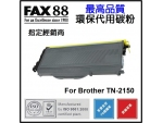 FAX88 (代用) (Brother) TN-2150 環保碳粉 HL-2140,HL-2150N,HL-2170W,DCP-7030,DCP-7040,MFC-7340,MFC-7450,MFC-7840N