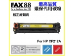 FAX88 (代用) (HP) CF212A 環保碳粉 Yellow Laserjet Pro 200 Color M251nw MFP M276n M276nw
