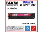 FAX88 (代用) (HP) CF213A 環保碳粉 Magenta Laserjet Pro 200 Color M251nw MFP M276n M276nw