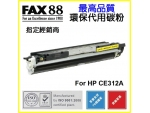 FAX88 (代用) (HP) CE312A 環保碳粉 Yellow Laserjet Pro CP1025 CP1025nw M175a M175nw M275