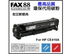 FAX88 (代用) (HP) CE410A 環保碳粉 Black M351a M375nw M451dn M451nw M475dn