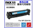 FAX88 (代用) (HP) CE411A 環保碳粉 Cyan M351a M375nw M451dn M451nw M475dn