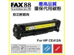 FAX88 (代用) (HP) CE412A 環保碳粉 Yellow M351a M375nw M451dn M451nw M475dn