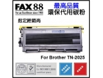 FAX88 (代用) (Brother) TN-2025 環保碳粉 HL-2040, HL-2070N, DCP-7010, FAX-2820, MFC-7220, MFC-7420, MFC-7820N