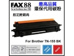 FAX88 (代用) (Brother) TN-155BK 環保碳粉 Black...