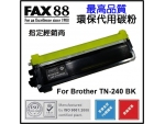 FAX88 (代用) (Brother) TN-240BK 環保碳粉 Black...