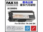 FAX88 (代用) (Brother) TN-348BK 環保碳粉 Black...