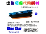 Blue Star (代用) (Brother) TN-155C 環保碳粉 Cy...