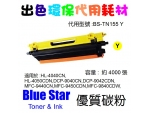 Blue Star (代用) (Brother) TN-155Y 環保碳粉 Ye...