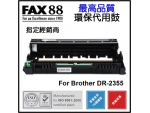 FAX88 (代用) (Brother) DR-2355 Drum (鼓) HL...