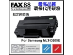 FAX88 (代用) (Samsung) MLT-D205E (大容量) 環保碳粉 ML-3310ND ML-3710D ML-3710ND ML-3710DW SCX-5637 SCX-5737