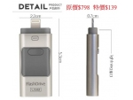 OTG 3in1 Flash Drive 三合一Iphone外置USB 32GB(2016最新)銀色