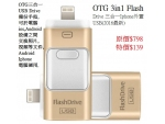 OTG 3in1 Flash Drive 三合一Iphone外置USB 32GB(2016最新)金色