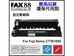FAX88 (代用) (Fuji Xerox) CT351055 Drum (鼓...