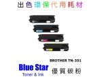 Blue Star (代用)(Brother) TN-351環保碳粉