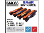 FAX88 (代用) (Brother) TN-267C Toner CYAN